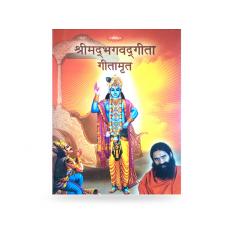 shrimadbhagwadgeetahindi