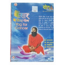 yog-vigyan-cancer-ke-liye-hindi-vcd