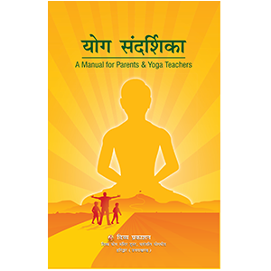 Yog Sandarshika Hindi Coverf 300-300
